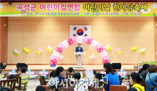 곡성군(군수 유근기)이 주최하고 어린이집 연합회(회장 인영숙)가 주관하는 '2016 어린이집연합 한마당 축제'가 지난 28일 섬진강기차마을 로즈홀에서 개최됐다.