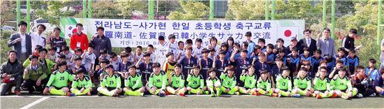 전남도는 4월 30일 일본 사가현 초등학교 축구팀을 초청해 초등학생 축구교류전을 가졌다.