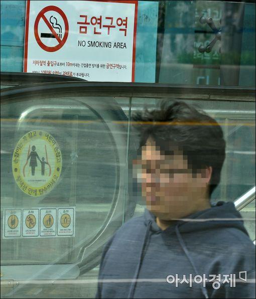 [포토]지하철역 10m 이내 금연구역