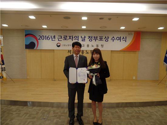 롯데리아, '2016 근로자의 날 정부포상' 고용노동부장관상 수상