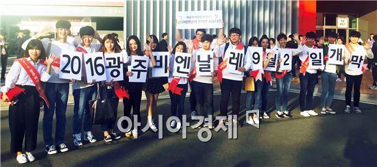 제 2기 광주비엔날레 온라인 서포터즈들이 광주-기아챔피언스필드에서 계기홍보를 진행했다.