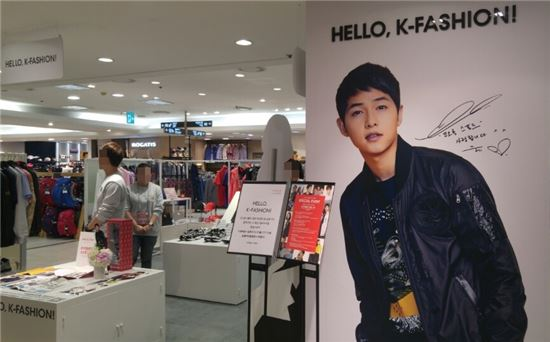 지난달 30일 롯데백화점 본점 6층 남성복 층에는 코오롱스포츠 편집매장이 마련됐다. 드라마 '태양의 후예'로 국내외에서 인기몰이 중인 배우 송중기 사진이 전면에 걸렸다.