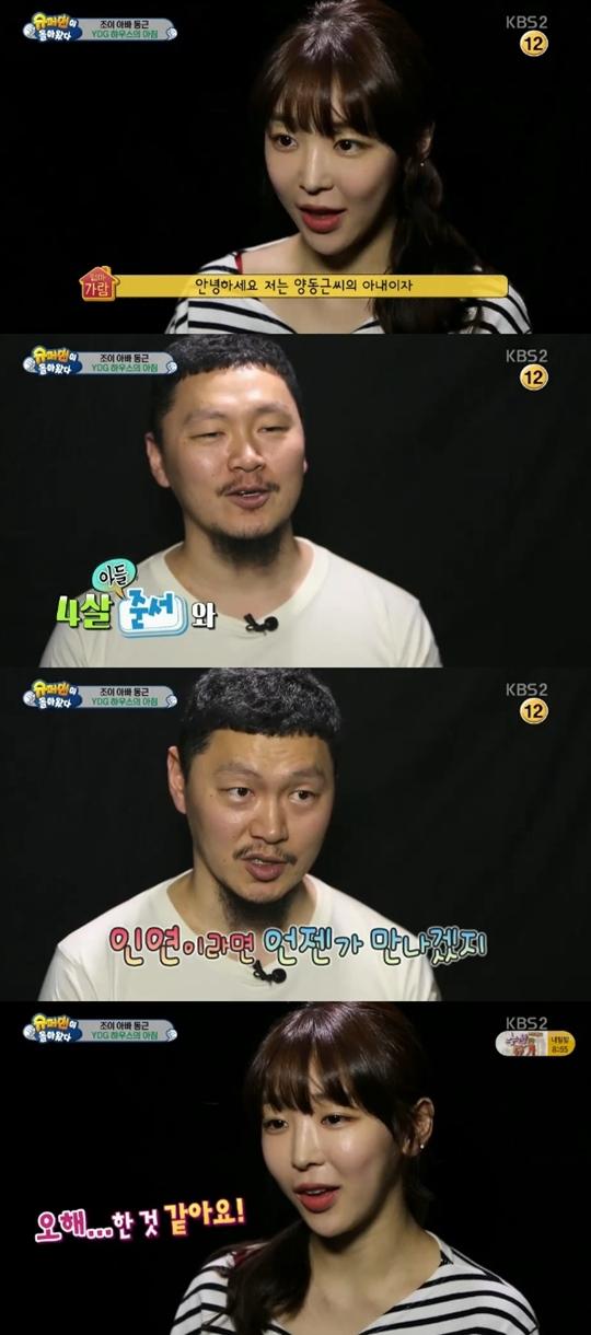 사진= KBS2 '슈퍼맨이 돌아왔다' 방송화면 캡처