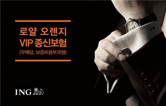 ING생명, 고액 자산가 대상 '로얄 오렌지 VIP종신보험' 출시
