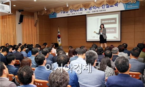 장흥군(군수 김성)은 3일 군청 대회의실에서 전 직원을 대상으로 공직자 친절마인드 교육을 실시했다.