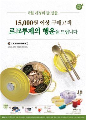 본죽&비빔밥카페, '르크루제 경품 이벤트' 진행