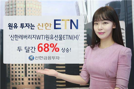'신한 레버리지 WTI원유 선물 ETN' 신고가 마감...수익률 68%