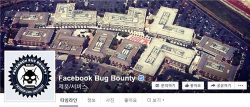 페이스북 '화이트햇' 프로그램 계정. 사진=페이스북 화면 캡처.