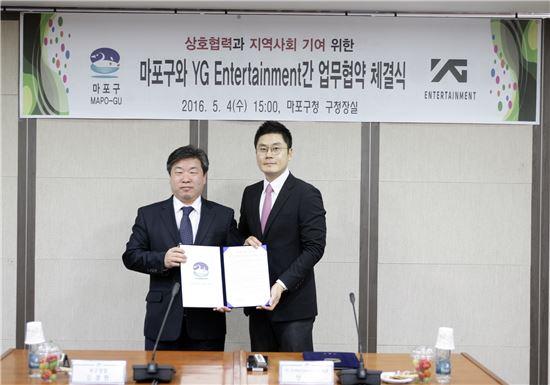 김경한 마포구 부구청장(왼쪽)과 YG엔터 양민석 대표