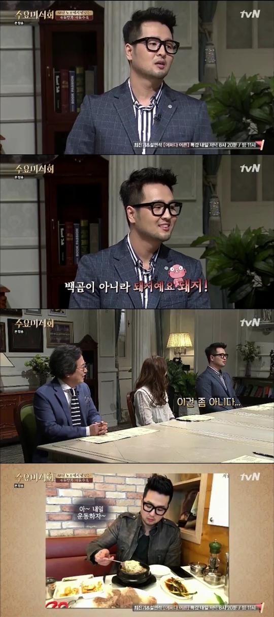 사진= tvN '수요미식회' 방송화면 캡처