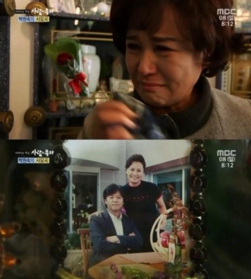 사진= MBC '사람이 좋다' 방송화면 캡처