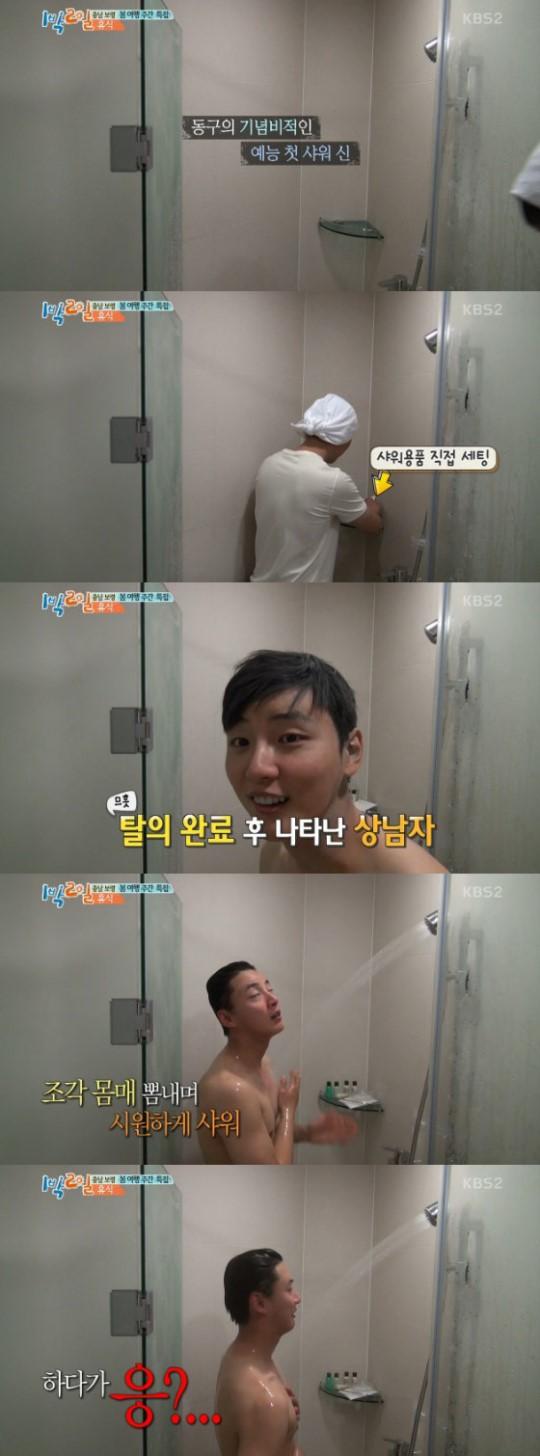 '1박2일' 윤시윤 샤워신. 사진=KBS2tv 방송화면 캡처.