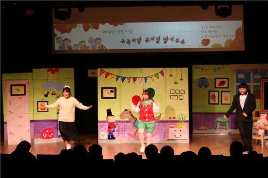 대웅제약(대표 이종욱)은 지난 4일 어린이날을 기념해 임직원 가족을 초청해 창작뮤지컬 '딸기우유' 공연을 진행했다.