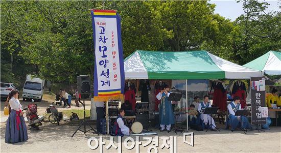 사)모양성보존회(진남표)는 지난 5일부터 8일까지 황금연휴기간을 활용해 고창읍성 공북루 뒤 광장에서 오는 10월 5일부터 10월 9일까지 5일간의 일정으로 개최될 '제43회 고창모양성제' 홍보활동에 나섰다.