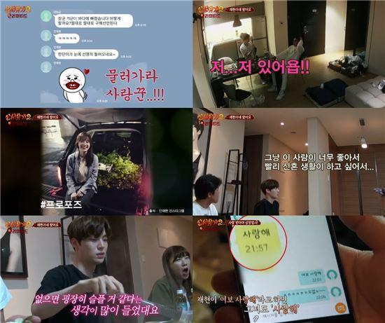 사진=tvN go '신서유기2' 캡처