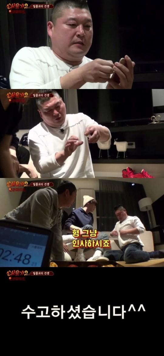 신서유기2 강호동 미션 실패. 사진=tvNgo 방송화면 캡처.