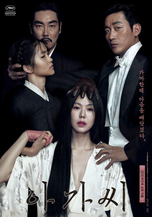 박찬욱 '아가씨' 포스터 / 사진=CJ 엔터테인먼트 제공