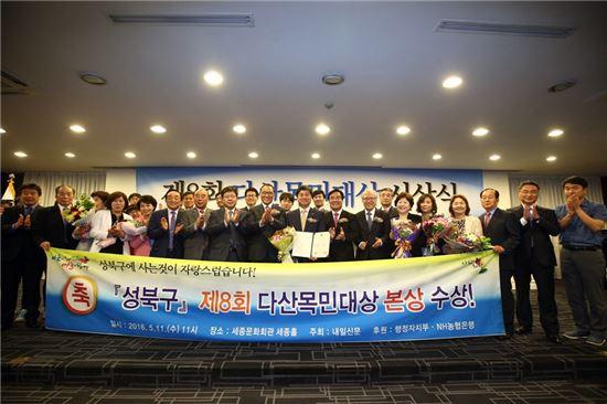성북구, 제8회 다산목민대상 본상 수상