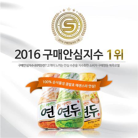샘표 요리에센스 연두, '구매안심지수' 1위 기념 이벤트