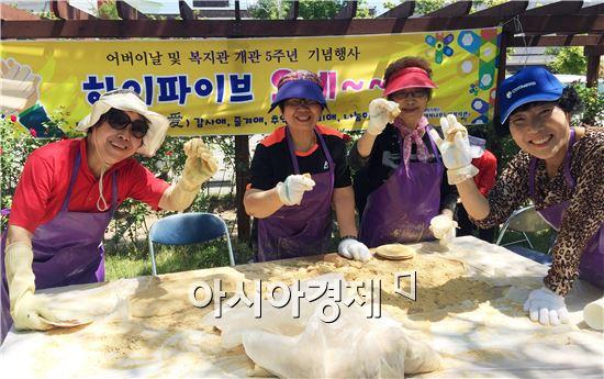 광주시 광산구 행복나루노인복지관(관장 이재영)이 12일 개관 5주년과 어버이날을 기념하는 행사를 가졌다.