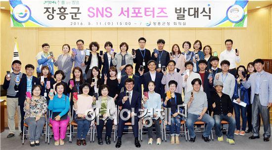 장흥군(군수 김성)은 지난 11일 군청 회의실에서 SNS(사회관계망서비스) 서포터즈 발대식을 개최했다.