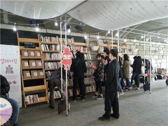 지난해 가을 청계천에서 열린 '헌책다방' 행사를 찾은 시민들이 책을 보고 있다.