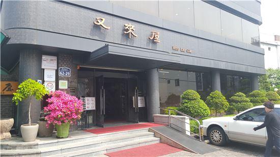 서울 주교동 우래옥 건물