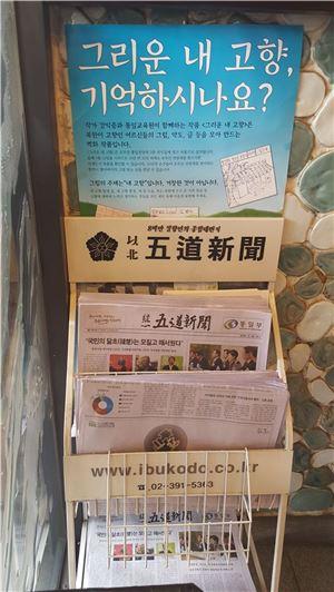 우래옥에는 실향민들을 위한 신문이 배치돼 있다.