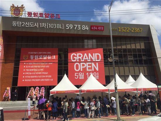'동탄2신도시 동원로얄듀크 1차' 견본주택을 찾은 방문객들이 입장을 기다리고 있다.