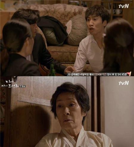사진=tvN '디어마이프렌즈' 방송화면 캡처