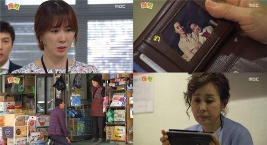 사진=MBC 일일드라마 '워킹맘 육아대디' 방송화면 캡처