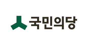 """국민의당 """"靑 참모진 개편, 깊은 우려"""""""