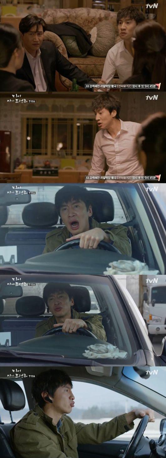 디어 마이 프렌즈 이광수 사진=tvN 캡처