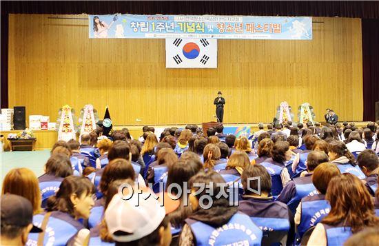 (사)한국청소년육성회 완도군지구회(회장 추정민)는 청소년의 달을 맞이해 지난 13일 창립1주년 기념식 및 청소년 페스티벌 행사를 가졌다.