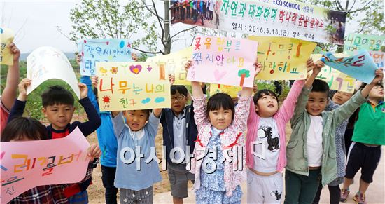 학다리중앙초등학교(교장 이화진)는 13일 Eco-School 선포식을 학교 나눔의 숲 놀이광장에서 개최했다.