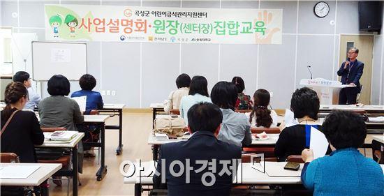 곡성군 어린이급식관리지원센터 사업설명회 개최