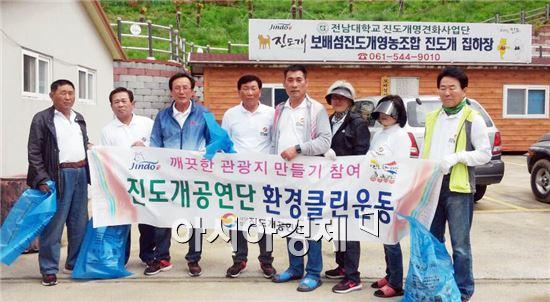 진도개 공연단과 경주단 등 진도개 관련 단체가 진도개 테마파크 일원에서 진도 환경 클린운동을 펼쳤다.