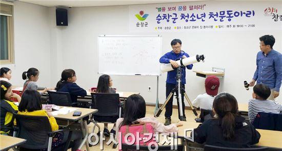 순창군은 5월부터 9월까지 매주 화요일 망원경의 원리 및 별자리 교육 등을 진행하는 천문교육을 진행한다.