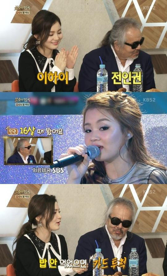 불후의 명곡 전인권 이하이 사진=KBS 캡처