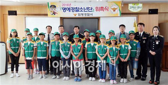 함평경찰서(총경 이기옥)는 13일 대동향교초등학교 도서관에서 명예경찰소년단 21명에게 위촉장 수여 및 기념 선물을 전달했다.