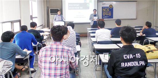 호남대 ICT특성화사업단, NCS역량강화 '광통신공학'산업체 참여수업