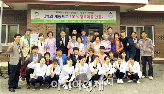 정읍시와 전북과학대학교가 지난 13일부터 2016 농촌재능나눔 봉사활동의 본격적인 일정에 들어갔다.