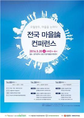 전국 마을론 컨퍼런스 포스터