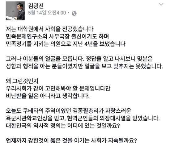 """김광진, 설현 역사 지식 보고 """"나도 맞추지 못했다""""…옹호발언?"""