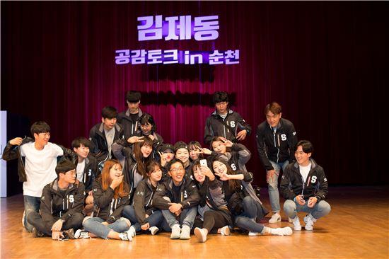 '2016 김제동의 공감토크 in 순천'이 대학생들의 열띤 호응으로 성황리에 막을 내렸다.