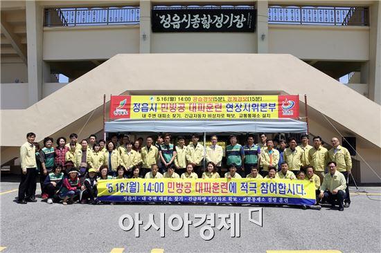 정읍시는 16일 오후 2시 제401차 민방위의 날 민방공 대피훈련을 실시했다.