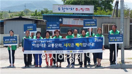새마을지도자곡성군협의회(회장 심기섭)는 16일 회원 15명이 참여한 가운데 곡성터미널 사거리에서 교통안전 캠페인을 실시했다.