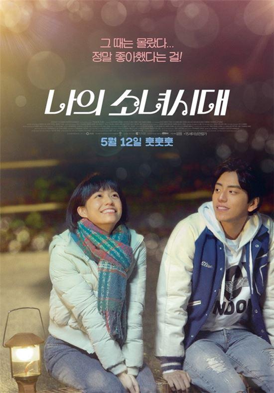 '나의 소녀시대' 포스터 / 사진='나의 소녀시대' 배급사 오드 제공