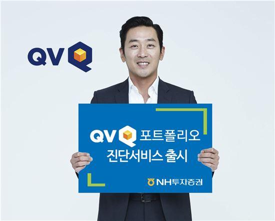NH투자증권, 입체적인 자산관리 'QV포트폴리오 진단서비스' 제공