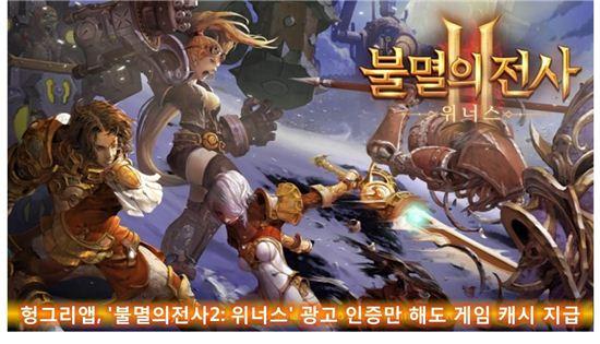 헝그리앱, '불멸의전사2: 위너스' 광고 인증만 해도 게임 캐시 지급